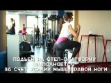 Как сделать попу красивой [Workout - Будь в форме]
