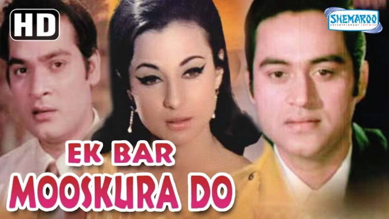Ek Baar Muskura Do [1972] Songs Tanuja Joy Mukherjee Deb Mukherjee O P Nayyar Hits