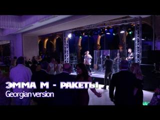 ЭММА М - Ракеты - Georgian version (концерт в Тбилиси)