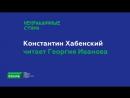 Константин Хабенский - Неприкаянные Стихи