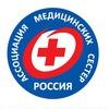 Российская ассоциация медицинских сестер