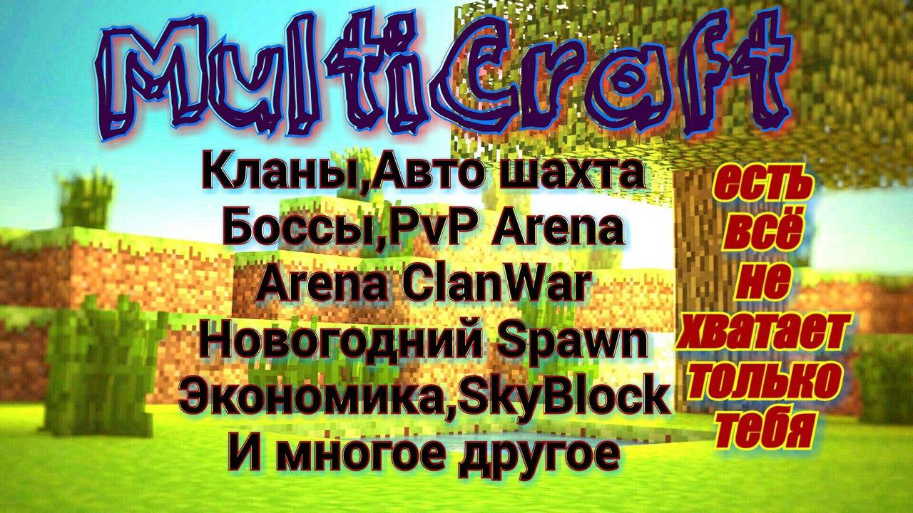 Сервер MultiCraft