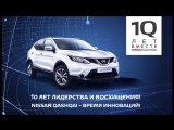 Nissan Russia — live