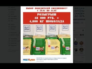 09.02.17 КОРОБКА ШОКОЛАДА RITTER SPORT 1,200 КГ
