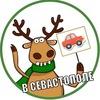 Подслушано у водителей Севастополь