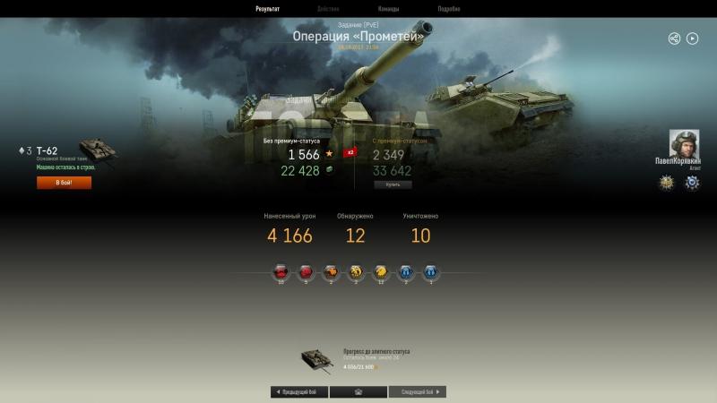 Armored Warfare v0.21.4171 PVE 18.10.2017