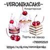 ~VERONIKA~CAKE~{ ТОРТЫ НА ЗАКАЗ }СПБ