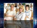 ГТРК ЛНР. Очевидец. В Луганске отметили День социального работника. 8 июня 2017