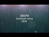 Звери | Зеленый Театр 18.06.2016