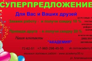 Дипломы курсовые контрольные Вологда Череповец ВКонтакте Основной альбом