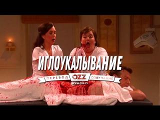 Snl: иглоукалывание (озвучено ozz.tv)