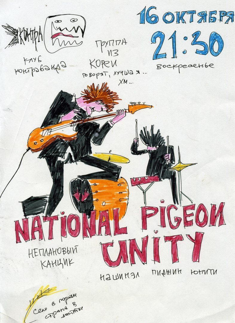 Афиша Владивосток National Pigeon Unity / Contrabanda.club 16.10.1