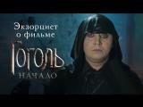 Экзорцист о фильме «Гоголь. Начало».