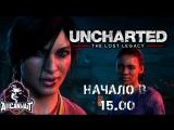 Uncharted: The Lost Legacy | Я должен пройти это!