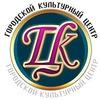 """МАУ """"Городской культурный центр"""" (Сургут)"""