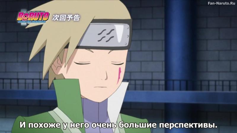 Боруто 26 серия 1 сезон - Субтитры! [HD 720p] (Новое поколение Наруто, Boruto Naruto Next Generations) Трейлер