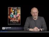 Синий Фил 201- Логан, Золото, Зверопой и премия Оскар