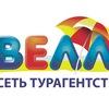 Турагентство ВЕЛЛ Минск