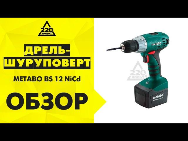 Дрель шуруповерт аккумуляторная METABO BS 12 NiCd New