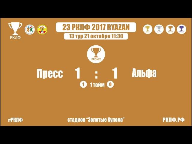 23 РКЛФ Бронзовый Кубок Пресс-Альфа 1:1
