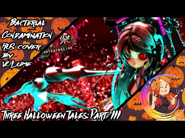 【Hatsune Miku】Bacterial Contamination (RUS Cover)【VOLume】 細菌汚染