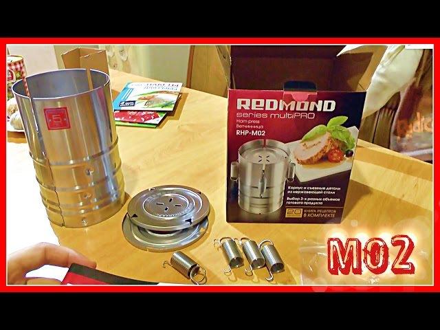 Ветчинница REDMOND multiPRO RHP-M02 (20 рецептов различных колбас)