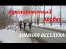 бег. зимняя веселуха