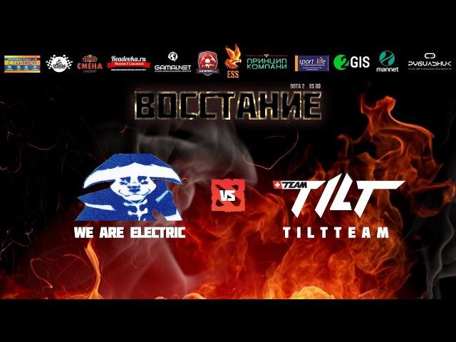 We Are Electric vs Tilt Team [Восстание GRAND FINAL] P1