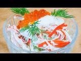 Салат с крабовыми палочками, яблоком и соусом из авокадо «Нежный февраль», очень...