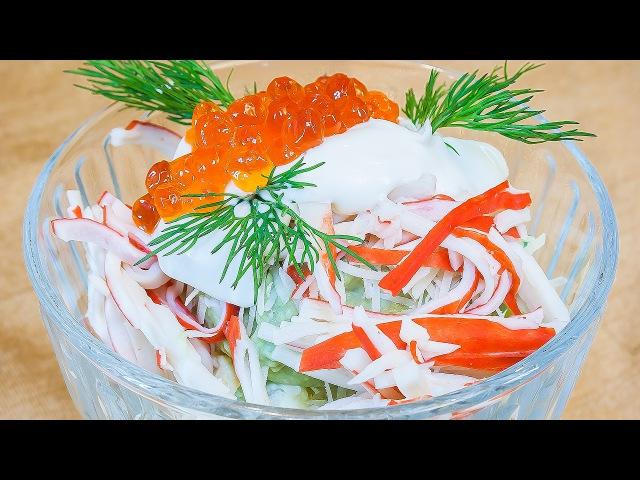 Салат с крабовыми палочками яблоком и соусом из авокадо Нежный февраль очень вкусный рецепт