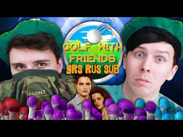 THE TWILIGHT ZONE - Dan and Phil Play: Golf With Friends 3 rus sub