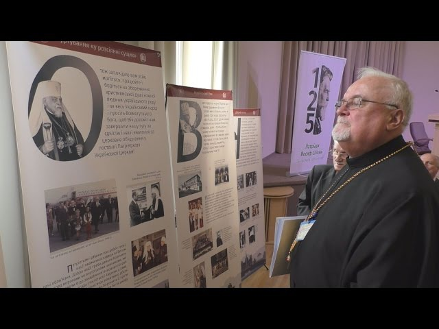 Конференція про Патріарха Йосифа у Львівській духовній семінарії