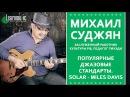 Джазовые стандарты на гитаре - Solar (Miles Davis) - Михаил Суджян