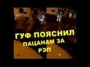 Гуф пояснил пацанам за русский рэп унижает Скриптонита Фараона Оксимирона Птаху