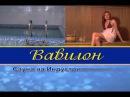 Сауна Вавилон