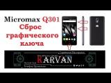 Как сделать Хард Ресет Micromax Q301 Сброс графического ключа hard reset