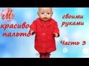 Как сшить пальто для куклы Беби Борн часть 3