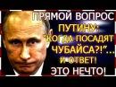 Прямой вопрос Путину Когда Чубайса посадят И ответ