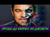 Пробы Ди Каприо на роль Джокера. Как бы это выглядело?