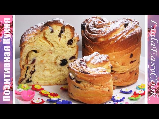 КУЛИЧ КРАФФИН Новый рецепт ПАСХАЛЬНЫЙ КУЛИЧ Easter Cake Cruffin recipe BÁNH GIÁNG SINH ngàn lớp
