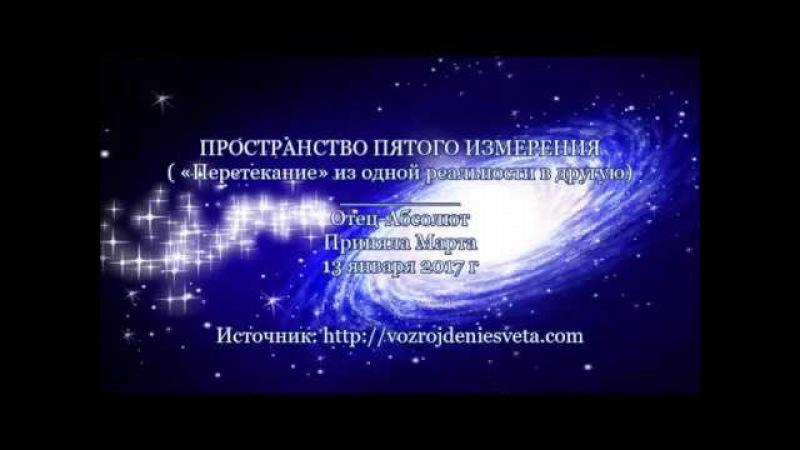 🔹«ПЕРЕТЕКАНИЕ» ИЗ ОДНОЙ РЕАЛЬНОСТИ В ДРУГУЮ-ПРОСТРАНСТВО ПЯТОГО ИЗМЕРЕНИЯ