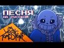 Песня Undertale ECHO RUS The Living Tombstone Remix Oxygen1um Cover на Русском Андертейл ЭХО Рус