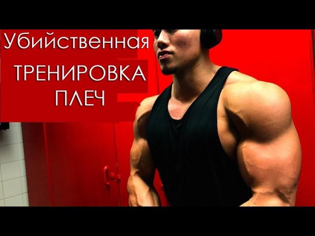 Убийственная тренировка плеч | Стивен Као и Дилан Маккена