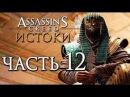 Assassin's Creed: Истоки [Origins] — Прохождение Часть 12: ЦЕЛЬ СКАРАБЕЙ. БИТВА НА КОРАБЛЯХ