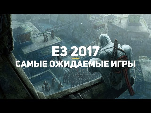 10 самых ожидаемых игр E3 2017 (не анонсированные)