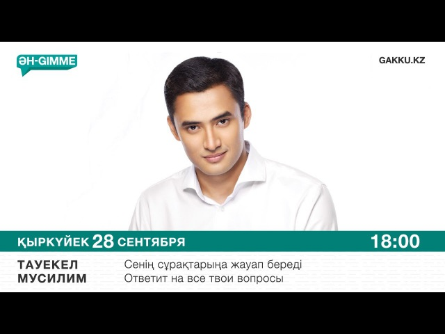 ӘН-GIMME: Тауекель Мусилим на сайте WWW.GAKKU.KZ
