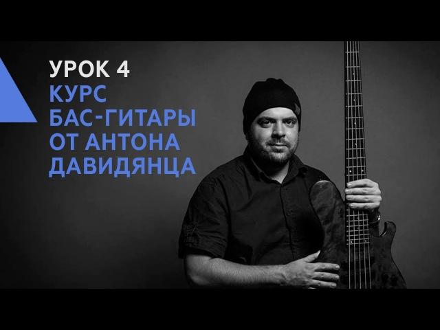 Урок 4. Приемы hammer-on и pull-off / Курс бас-гитары от Антона Давидянца