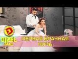 Первая брачная ночь после свадьбы Дизель шоу Украина
