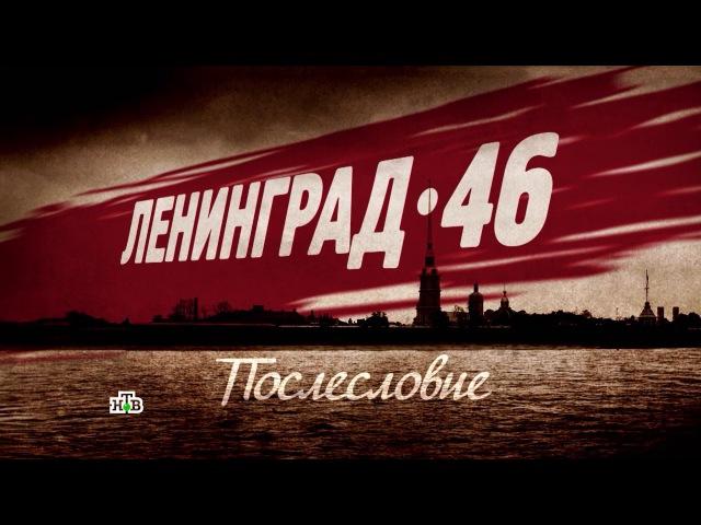 Ленинград-46. Послесловие