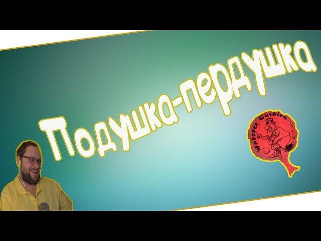 СМЕШНЫЕ МОМЕНТЫ С Kuplinov ► Play 6 - ПОДУШКА-ПЕРДУШКА